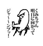 くみちゃん専用の名前スタンプ(個別スタンプ:38)