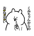 くみちゃん専用の名前スタンプ(個別スタンプ:39)