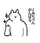くみちゃん専用の名前スタンプ(個別スタンプ:40)