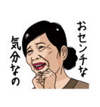 熟女・おばさんたち6(個別スタンプ:01)