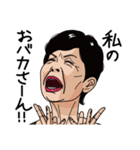 熟女・おばさんたち6(個別スタンプ:12)
