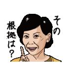 熟女・おばさんたち6(個別スタンプ:17)