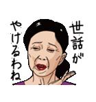 熟女・おばさんたち6(個別スタンプ:21)