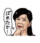 熟女・おばさんたち6(個別スタンプ:24)