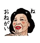 熟女・おばさんたち6(個別スタンプ:25)