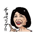 熟女・おばさんたち6(個別スタンプ:27)