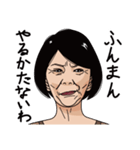 熟女・おばさんたち6(個別スタンプ:29)