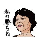 熟女・おばさんたち6(個別スタンプ:30)