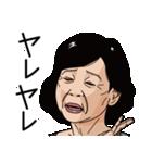 熟女・おばさんたち6(個別スタンプ:32)