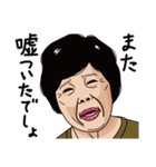 熟女・おばさんたち6(個別スタンプ:33)