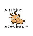 鹿ジロー(個別スタンプ:30)