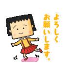 ちびしかくちゃん(さくらももこ)(個別スタンプ:02)
