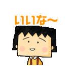 ちびしかくちゃん(さくらももこ)(個別スタンプ:29)
