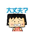 ちびしかくちゃん(さくらももこ)(個別スタンプ:30)