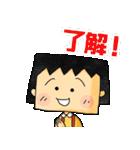ちびしかくちゃん(さくらももこ)(個別スタンプ:32)