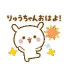 ★りゅうちゃん★に気持ちを送るスタンプ(個別スタンプ:01)