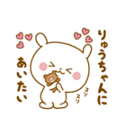 ★りゅうちゃん★に気持ちを送るスタンプ(個別スタンプ:02)