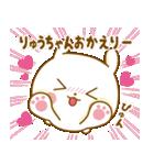 ★りゅうちゃん★に気持ちを送るスタンプ(個別スタンプ:03)