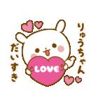 ★りゅうちゃん★に気持ちを送るスタンプ(個別スタンプ:05)