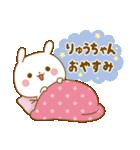 ★りゅうちゃん★に気持ちを送るスタンプ(個別スタンプ:40)