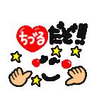 ちづる(個別スタンプ:01)