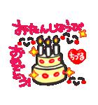 お誕生日おめでとう(個別スタンプ:39)