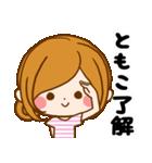 ♦ともこ専用スタンプ♦(個別スタンプ:09)