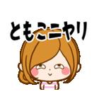 ♦ともこ専用スタンプ♦(個別スタンプ:20)