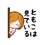 ♦ともこ専用スタンプ♦(個別スタンプ:24)