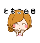 ♦ともこ専用スタンプ♦(個別スタンプ:25)