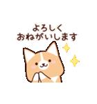 いたわりコーギー5【やさしい敬語】(個別スタンプ:01)