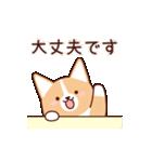 いたわりコーギー5【やさしい敬語】(個別スタンプ:11)