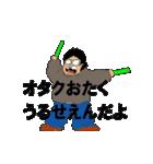 オタクじゃないよ!(個別スタンプ:8)