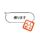 【じゅんや】専用シンプル吹き出し(個別スタンプ:15)