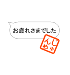 【じゅんや】専用シンプル吹き出し(個別スタンプ:16)
