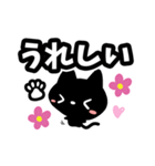 クロネコと花【いろいろな気持ち編】(個別スタンプ:17)
