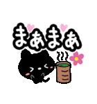 クロネコと花【いろいろな気持ち編】(個別スタンプ:20)