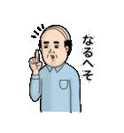 父のつぶやき4【死語、だじゃれ編】(個別スタンプ:04)