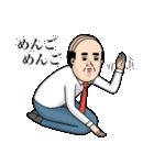 父のつぶやき4【死語、だじゃれ編】(個別スタンプ:20)