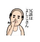 父のつぶやき4【死語、だじゃれ編】(個別スタンプ:21)