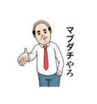 父のつぶやき4【死語、だじゃれ編】(個別スタンプ:27)