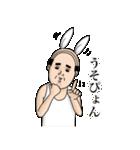 父のつぶやき4【死語、だじゃれ編】(個別スタンプ:28)
