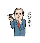 父のつぶやき4【死語、だじゃれ編】(個別スタンプ:33)