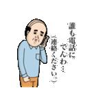 父のつぶやき4【死語、だじゃれ編】(個別スタンプ:36)