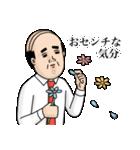 父のつぶやき4【死語、だじゃれ編】(個別スタンプ:39)