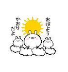 ぴこぴこ動く!かおりなまえスタンプ(個別スタンプ:03)