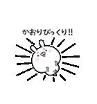 ぴこぴこ動く!かおりなまえスタンプ(個別スタンプ:07)