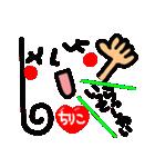【名前】ちりこ が使えるスタンプ。(個別スタンプ:09)