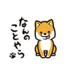 動く!柴犬マロン(個別スタンプ:20)