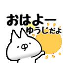 【ゆうじ】専用(個別スタンプ:01)